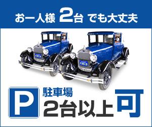 駐車場2台以上可