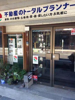 有限会社太田商店
