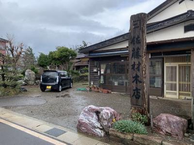 (有)佐藤材木店