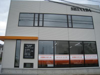 株式会社オフィス・シナダ