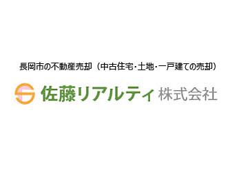 佐藤リアルティ株式会社