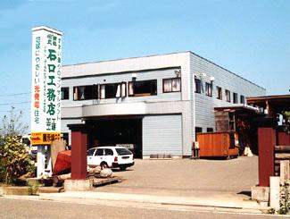 株式会社石口工務店