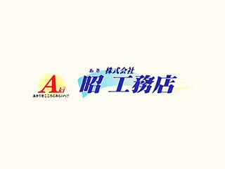 株式会社昭工務店